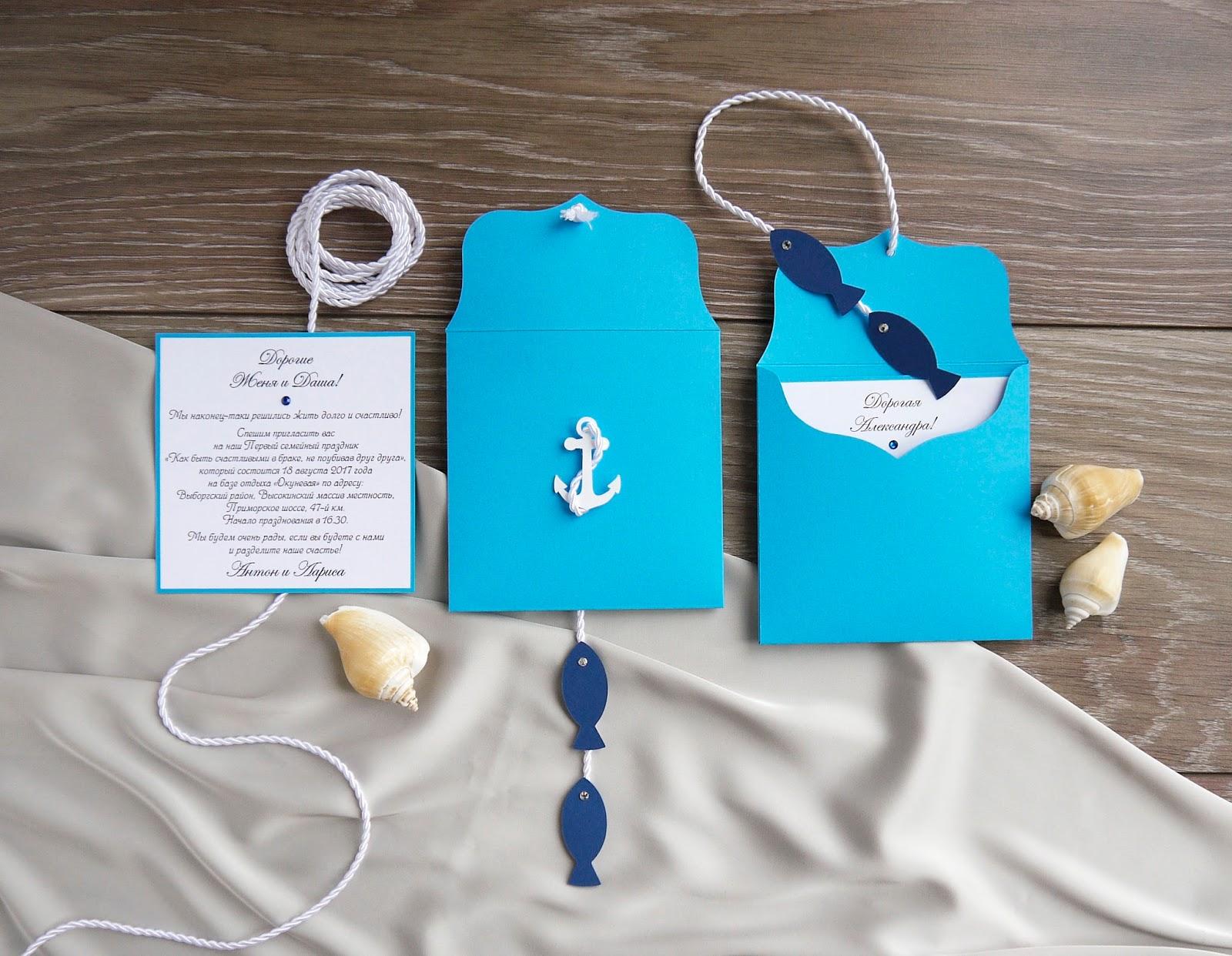 Приглашение на свадьбу в морском стиле