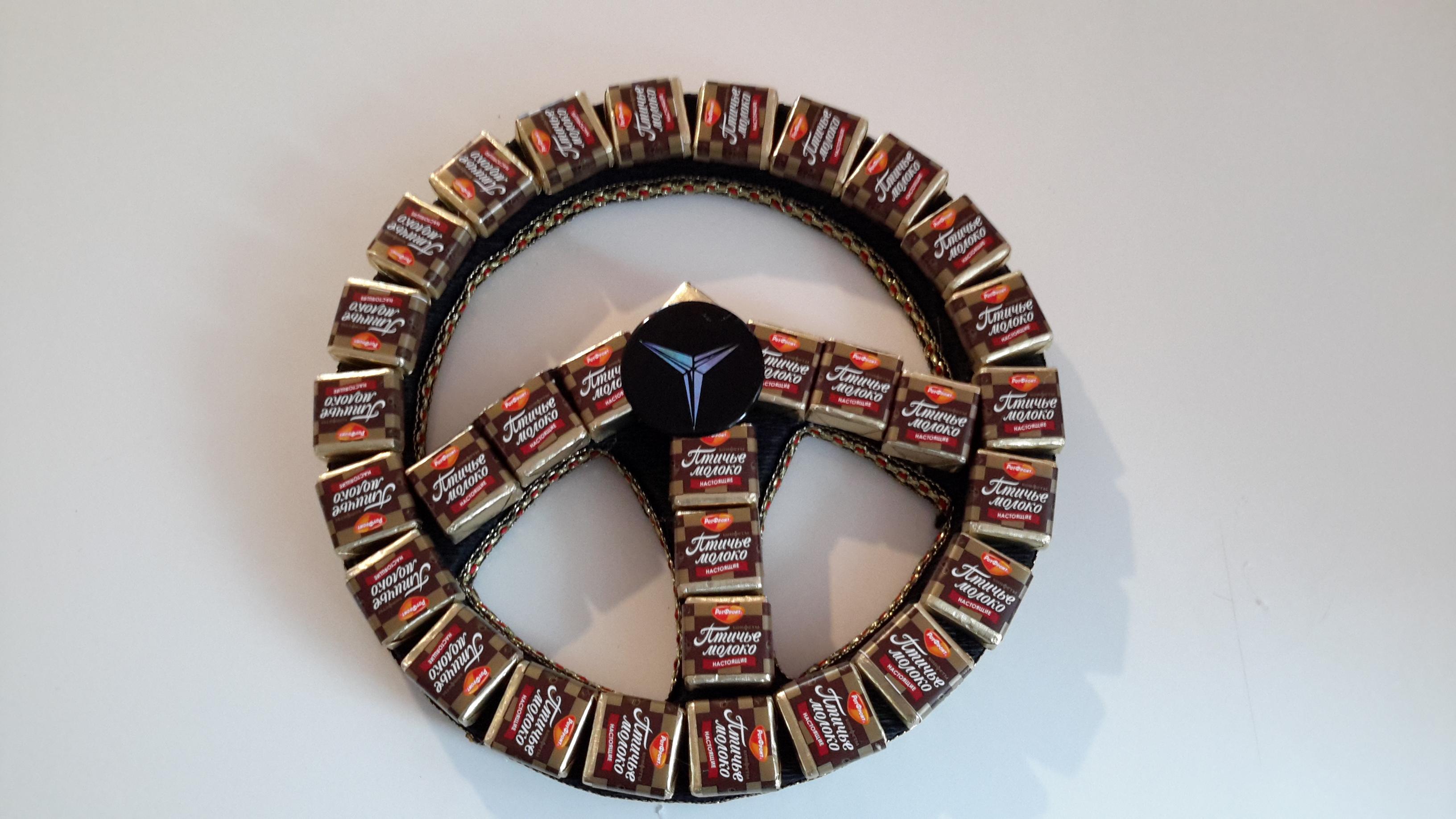 Подарки на 23 февраля своими руками руль из конфет